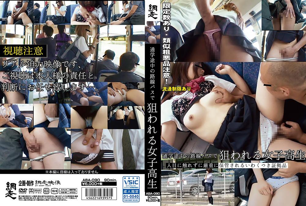 路線バスで狙われる女子校生