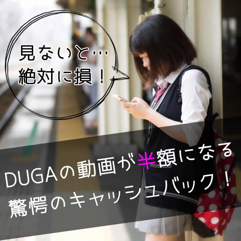 DUGAのキャッシュバックが凄い