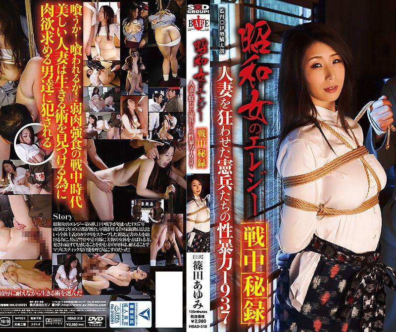 戦時中の強姦!昭和女のエレジーシリーズ