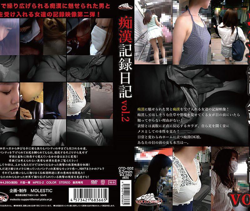 痴漢記録日記Vol.2痴漢に魅了されてしまった男の映像