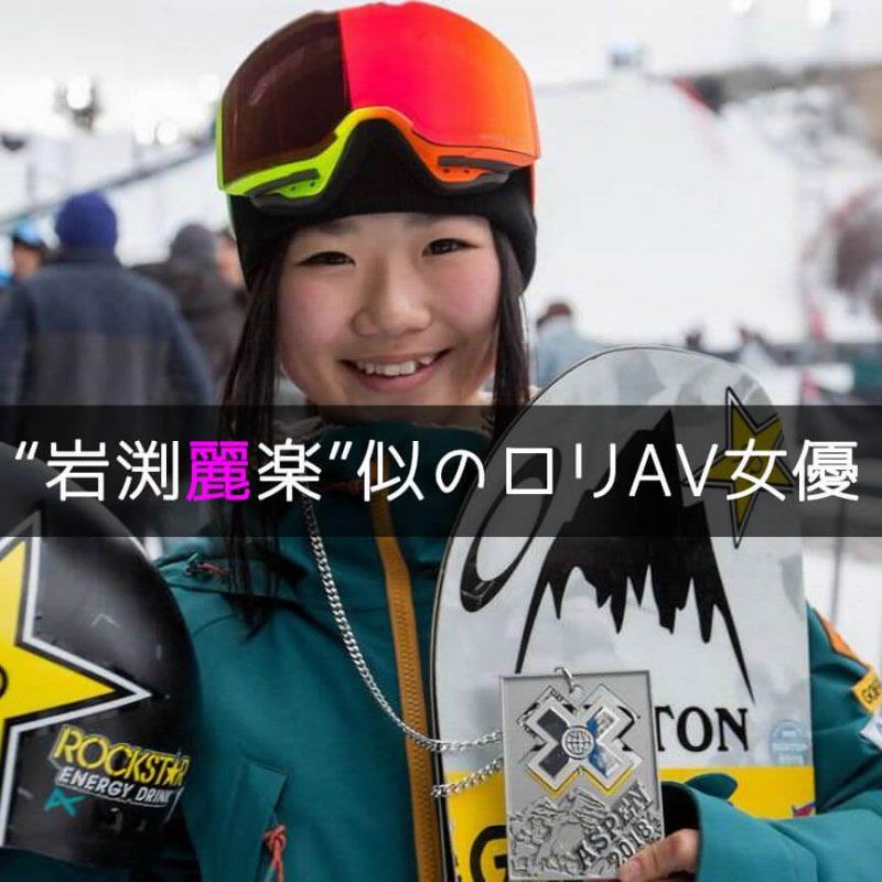 岩渕麗楽に似たロリAV女優!スノボビッグエア五輪4位入賞